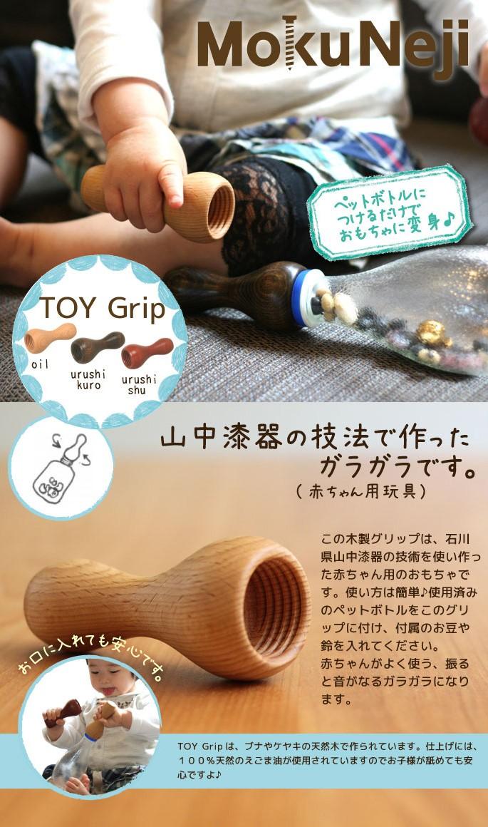TOY Grip MokuNeji 赤ちゃんのおもちゃに変身です。