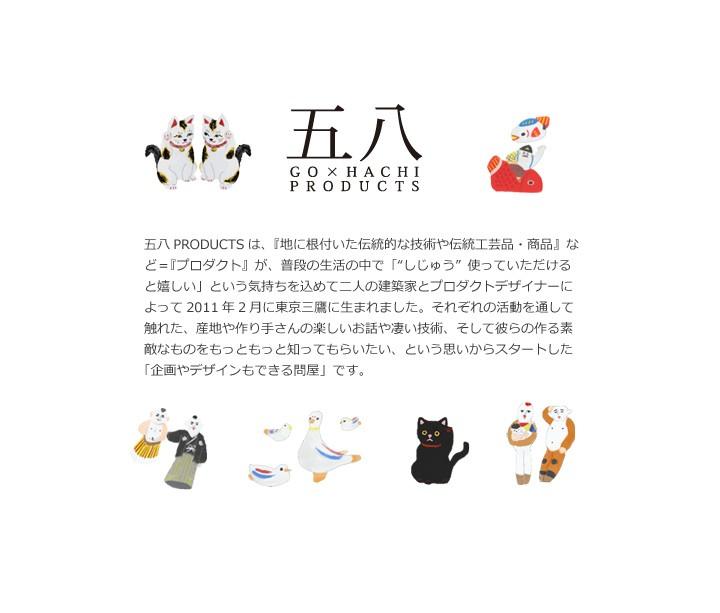 五八 左手上げ招き猫 島根の招き猫工房