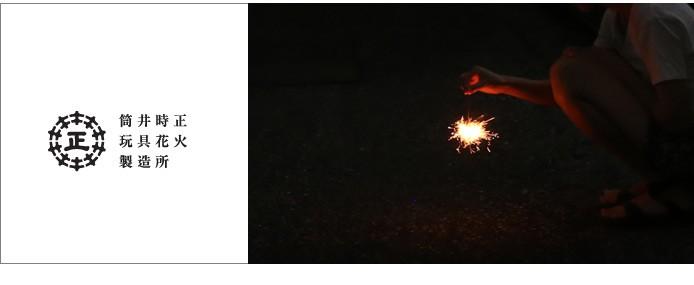 筒井時正玩具花火製造所 線香花火