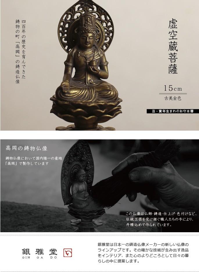 虚空蔵菩薩 15cm 古美金色 銀雅堂 ナガエ
