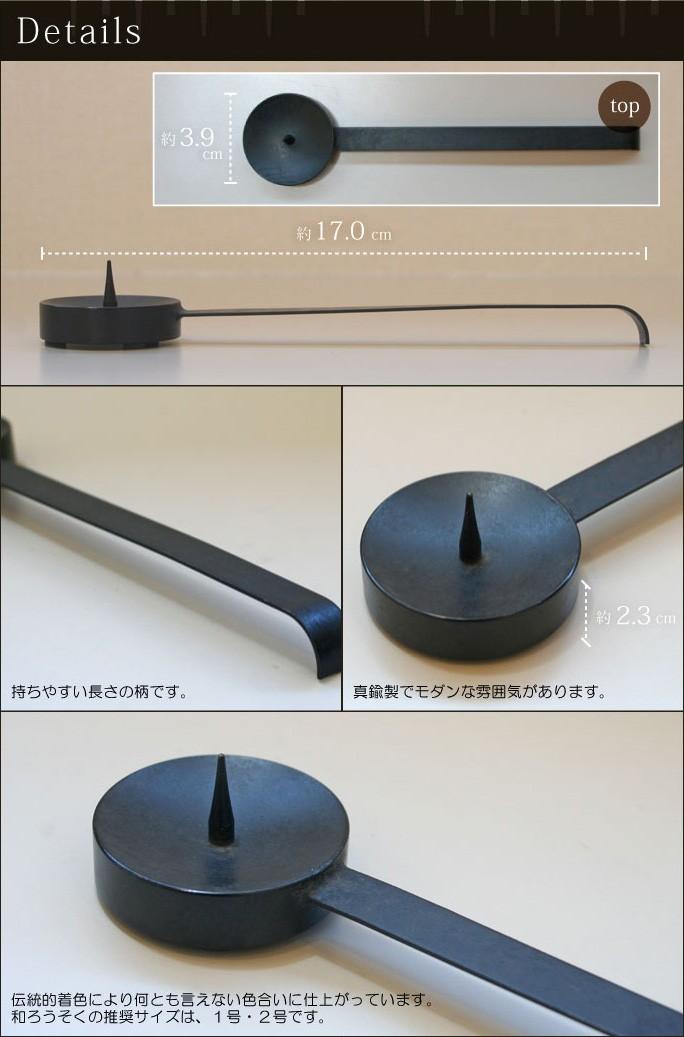 ミニ手燭(ろうそく立て)詳細