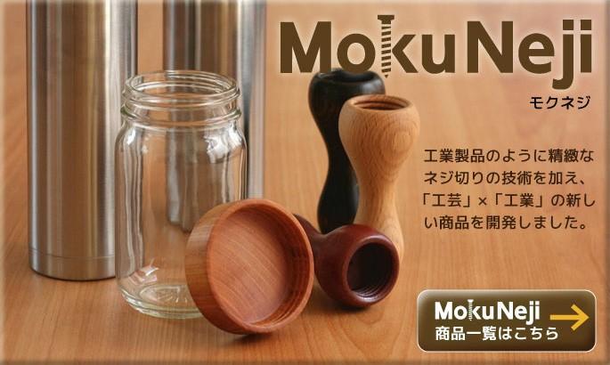 MokuNeji 商品一覧はこちらです。