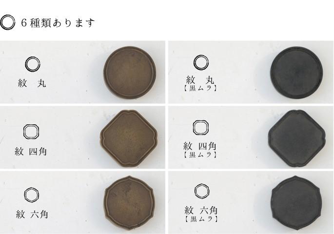 朱肉入れ 紋 丸 BLOCK  DESIGNN