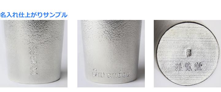 錫製 能作 名入れ