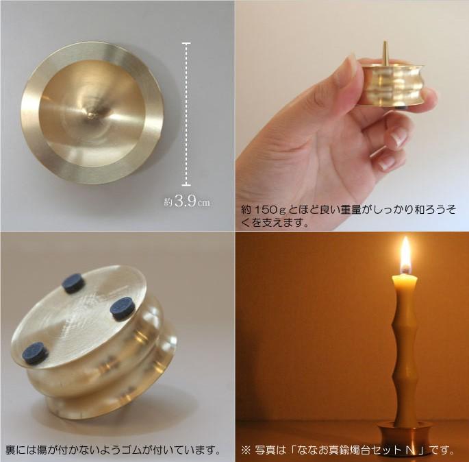 ななお真鍮燭台セット L 詳細