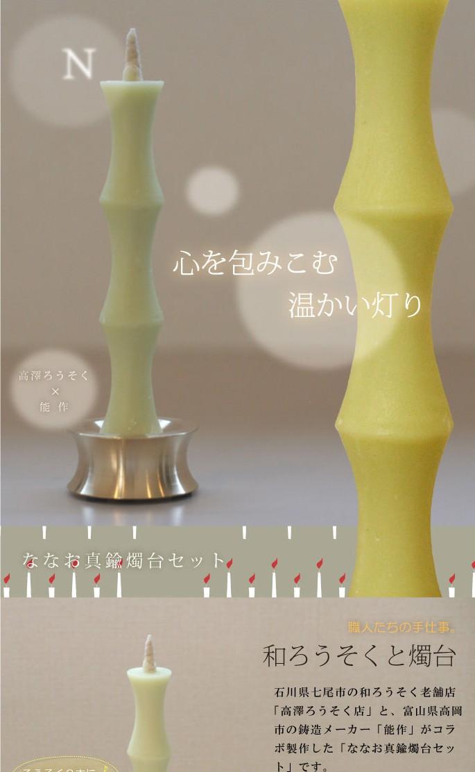 高澤ろうそく×能作 ななお真鍮燭台セット