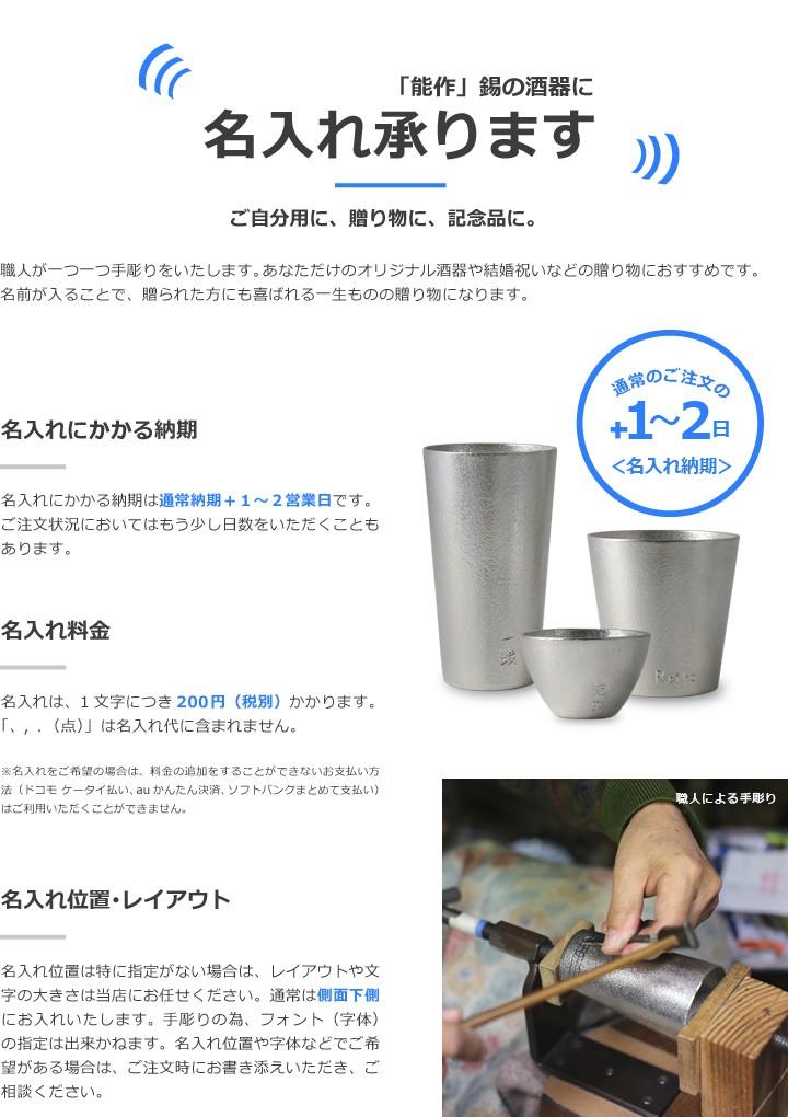 錫製 能作 NAJIMIタンブラー 本錫100% ビアグラス