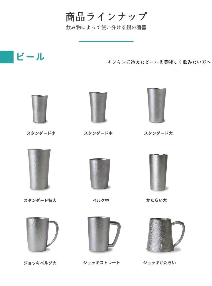 小ペア阪錫器 錫 ビアカップ ベルク 小ペア