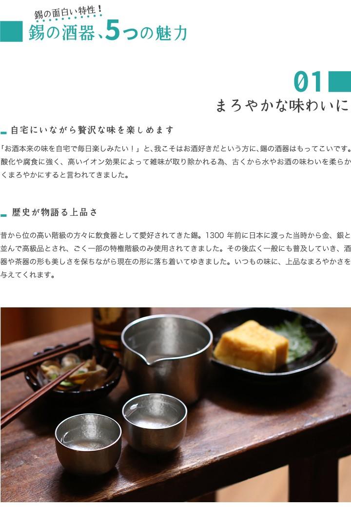 大阪錫器 錫 片口セット シルキー