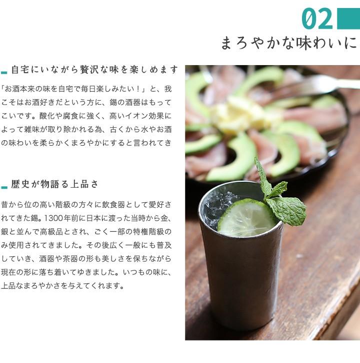 大阪錫器 錫 ビアカップ タンブラー スタンダード小ペア