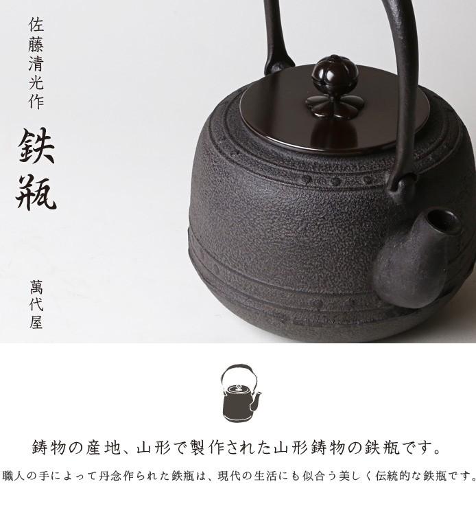 佐藤清光 鉄瓶 萬代屋 清光堂