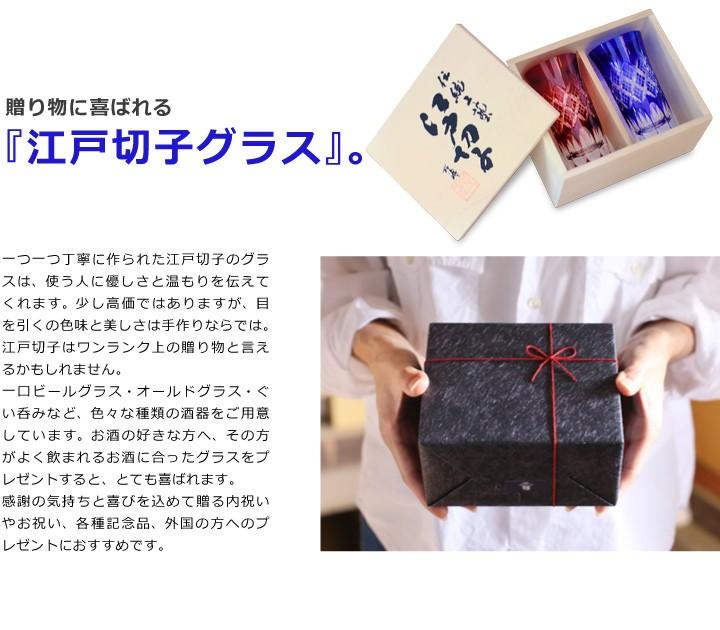 贈り物に喜ばれまる江戸切子グラス