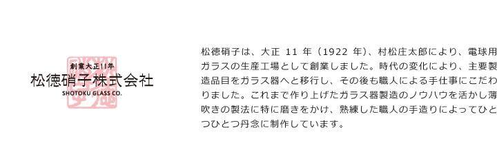 松徳硝子の会社概要