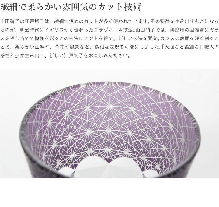 山田硝子のカット技術