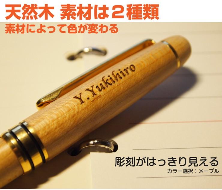 名前入りウッドボールペン3