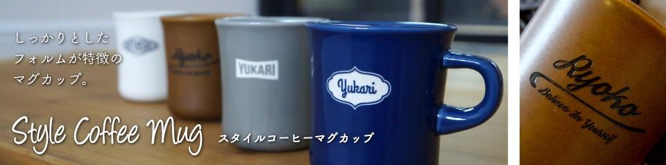名入れスタイルコーヒーマグカップ
