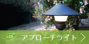 LEDエリアライト