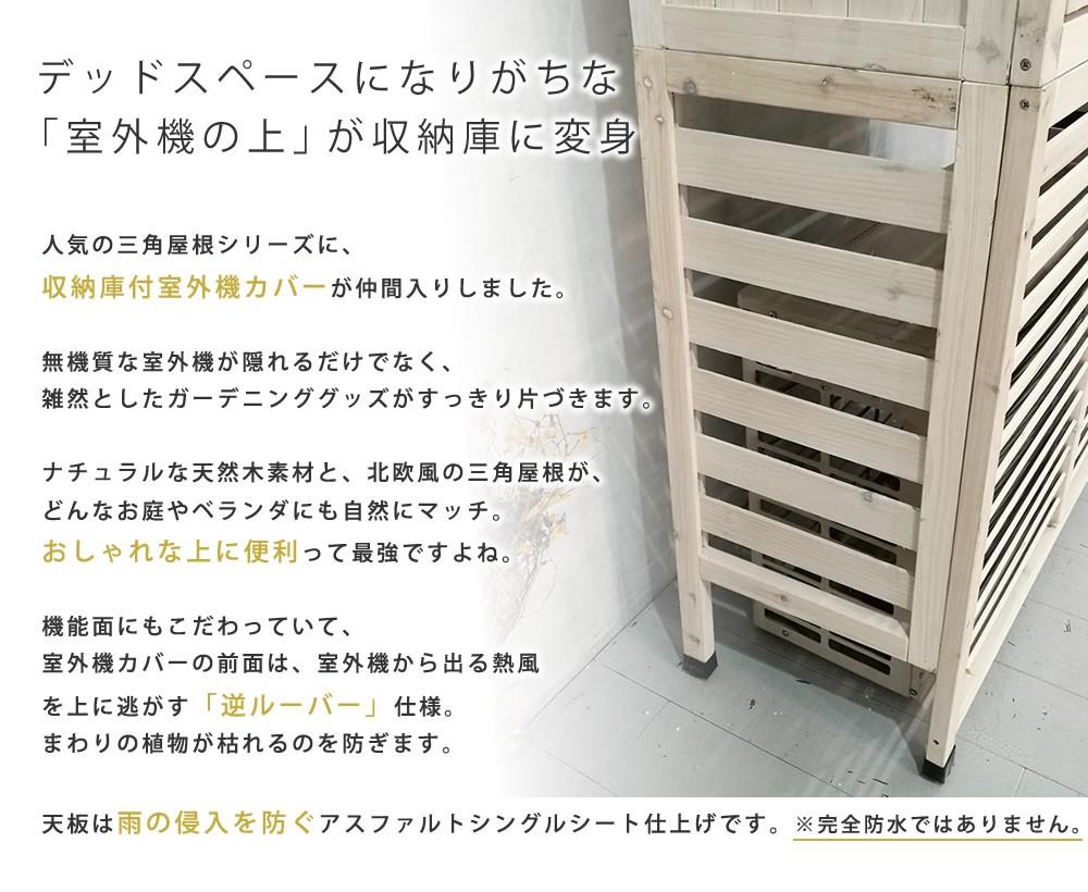 三角屋根収納庫付き室外機カバー KGR-AC178