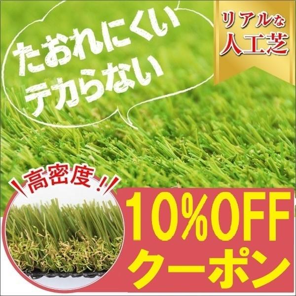 期間限定!人工芝に使える【10%OFFクーポン】