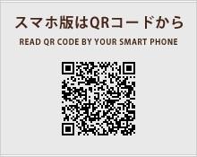 携帯で読みこんで簡単にアクセス