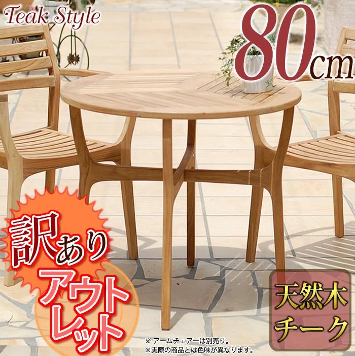 ※訳あり アウトレット【ガーデン テーブル】ロータステーブルφ80cm[TRD-248T]