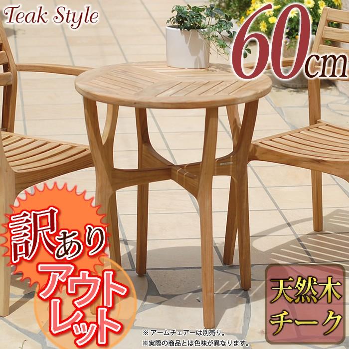 ※訳あり アウトレット【ガーデン テーブル】ロータステーブルφ60cm[TRD-247T]