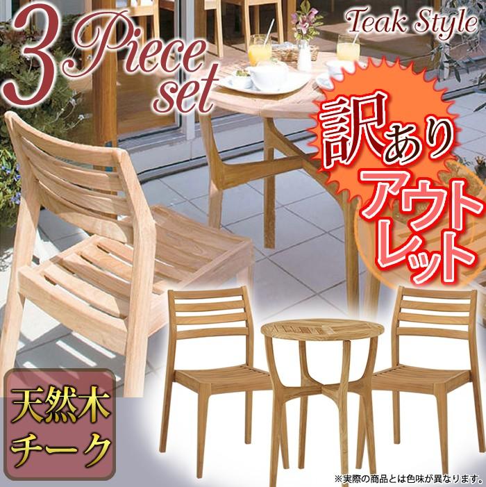 ※訳あり アウトレット【ガーデン チェアー テーブル】ロータステーブル3点セット