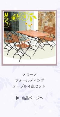 メラーノフォールディングテーブル4点セット