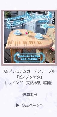 AGプレミアムガーデンテーブル「ピアノソナタ」 レッドシダー天然木製(国産)49,800円
