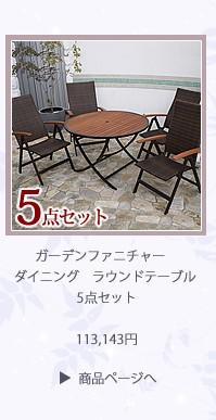 ガーデンファニチャー ダイニング ラウンドテーブル 5点セット113,143円