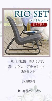 KETER社製 RIO(リオ)ガーデンテーブル&チェアー3点セット37,800円