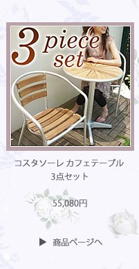 コスタソーレ カフェテーブル 3点セット