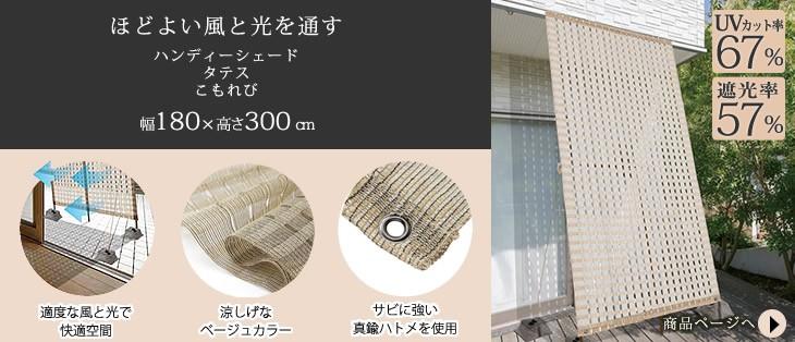 新商品ピックアップ,ハンディーシェード タテス こもれび 幅180×高さ270cm,UVカット率67%,遮光率57%