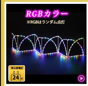 フェンスライトRGBカラー