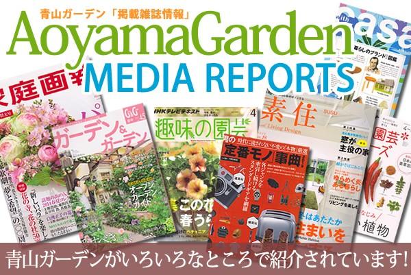 青山ガーデンがいろいろなところで紹介されています