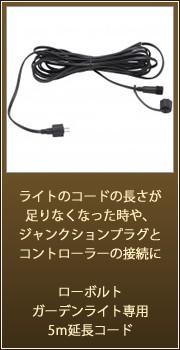 【タカショー ローボルトライト専用】ガーデンライト専用5m延長コード