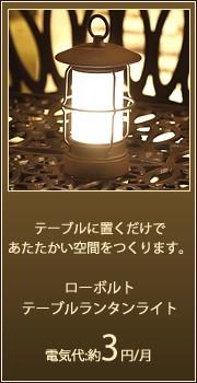 庭の照明シリーズ ローボルト テーブルランタンライト[LGL-14]