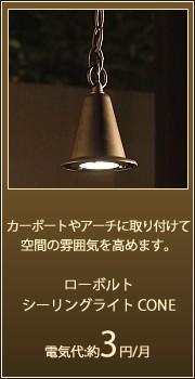 庭の照明シリーズ ローボルト シーリングライト CONE