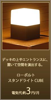 庭の照明シリーズ ローボルト スタンドライト CUBE[LGL-12]
