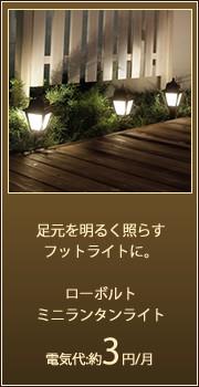 庭の照明シリーズ ローボルト ミニランタンライト[LGL-10]