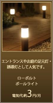 庭の照明シリーズ ローボルト ポールライト[LGL-16]