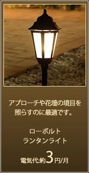庭の照明シリーズ ローボルト ランタンライト[LGL-04]