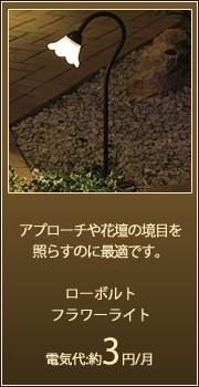 庭の照明シリーズ ローボルト フラワーライト[LGL-05]