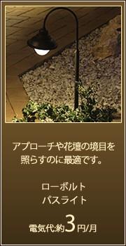 【タカショー ローボルトライト専用】