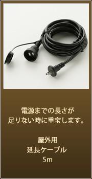 【タカショー ローボルトライト専用】屋外用延長ケーブル5m