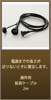 【タカショー ローボルトライト専用】屋外用延長ケーブル2m