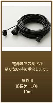 【タカショー ローボルトライト専用】屋外用延長ケーブル10m