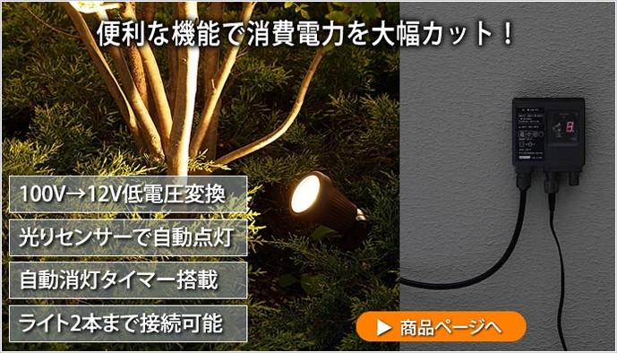 【タカショー ローボルトライト専用】ローボルト専用コントローラー36W