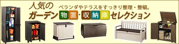 人気のガーデン物置・収納庫セレクション