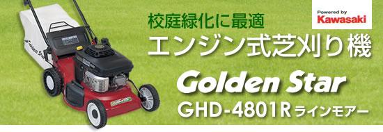 GDH-4801R